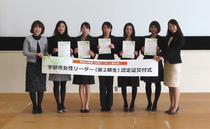 宇部市女性リーダー(第2期生)認定証交付式