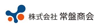 株式会社常盤商会